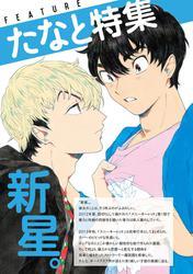 たなと特集 by onBLUE vol.12
