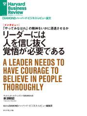 リーダーには人を信じ抜く覚悟が必要である(インタビュー)