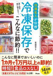 週1回の買い物でOK! 冷凍名人が伝授 冷凍保存でこんなに節約!!