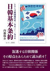 日韓基本条約(シリーズ韓国現代史1953-1965)