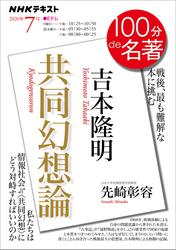 NHK 100分 de 名著吉本隆明『共同幻想論』2020年7月【リフロー版】