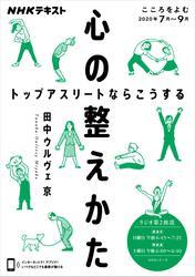 NHK こころをよむ心の整えかた トップアスリートならこうする2020年7月~9月【リフロー版】
