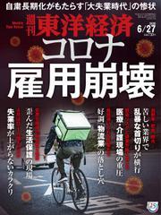 週刊東洋経済 (2020年6/27号)