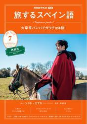 NHKテレビ 旅するスペイン語 (2020年7月号)