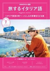 NHKテレビ 旅するイタリア語 (2020年7月号)