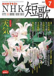 NHK 短歌 (2020年7月号)