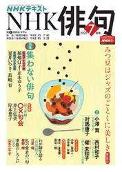 NHK 俳句 (2020年7月号)
