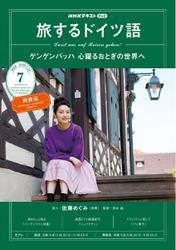 NHKテレビ 旅するドイツ語 (2020年7月号)