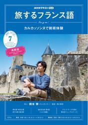 NHKテレビ 旅するフランス語 (2020年7月号)