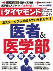 週刊ダイヤモンド (2020年6/27号)