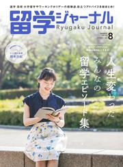留学ジャーナル (2020年8月号)