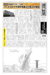 週刊粧業 (第3209号)