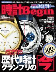 時計Begin (2020年夏号)