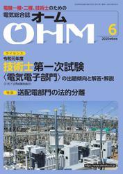 OHM(オーム) (2020年6月号)