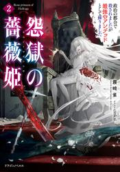 怨獄の薔薇姫