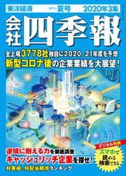 会社四季報 2020年 3集 夏号