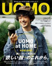 UOMO (ウオモ) 2020年8月号