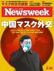 ニューズウィーク日本版 (2020年6/30号)