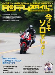 タンデムスタイル (No.219)