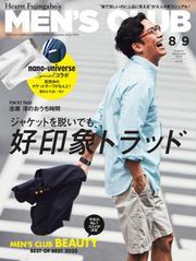 MEN'S CLUB (メンズクラブ) (2020年8・9月合併号)