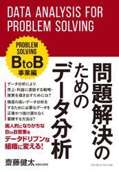 問題解決のためのデータ分析 BtoB事業編