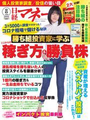 日経マネー (2020年8月号)