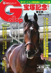 週刊Gallop(ギャロップ) (2020年6月28日号)