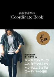 高橋志津奈のCoordinate Book
