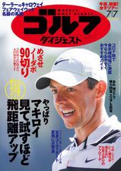 週刊ゴルフダイジェスト (2020/7/7号)
