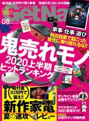 GetNavi(ゲットナビ) (2020年8月号)