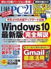 日経PC21 (2020年8月号)