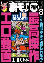 裏モノJAPAN スタンダードデジタル版 (2020年8月号)
