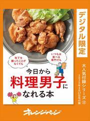 今日から料理男子になれる本