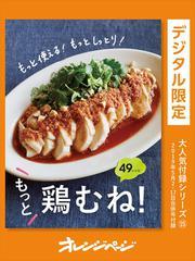 もっと使える! もっとしっとり!もっと、鶏むね! 49レシピ