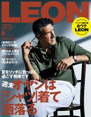 LEON(レオン) (2020年8月号)