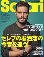 Safari(サファリ) (2020年8月号)