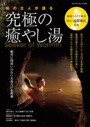 宿の主人が語る 究極の癒やし湯 (2017/09/13)