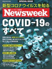 【ニューズウィーク特別編集】COVID-19のすべて (メディアハウスムック)