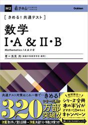 きめる!共通テスト数学Ⅰ・A&Ⅱ・B