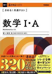 きめる!共通テスト数学Ⅰ・A
