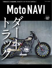 MOTO NAVI(モトナビ)  (No.107)