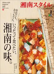 湘南スタイル magazine (2020年8月号)