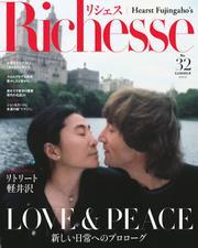 Richesse(リシェス) (No.32)