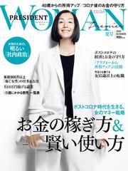PRESIDENT WOMAN Premier(プレジデントウーマンプレミア) (2020年夏号)