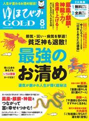 ゆほびかGOLD  (2020年8月号)