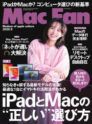 Mac Fan(マックファン) (2020年8月号)