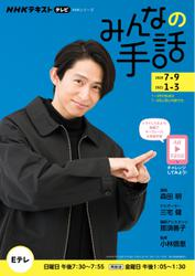 NHK みんなの手話 (2020年7月~9月/2021年1月~3月)