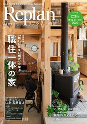 Replan 北海道 (vol.129)