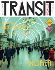 TRANSIT42号 韓国・北朝鮮 近くて遠い国へ