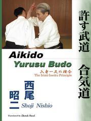 許す武道 合気道  (Aikido - Yurusu Budo) 入身一足の理合  (The Irimi-Issoku Principle)